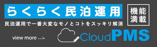 らくらく民泊運用 cloud PMS