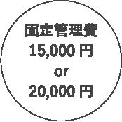 固定管理費15000円or20000円